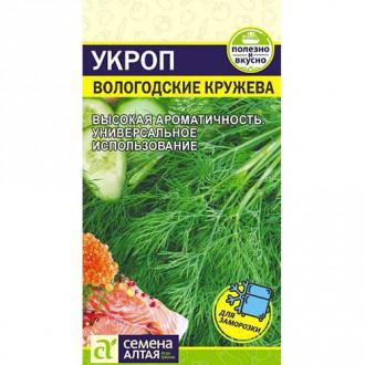 Укроп Вологодские кружева изображение 6